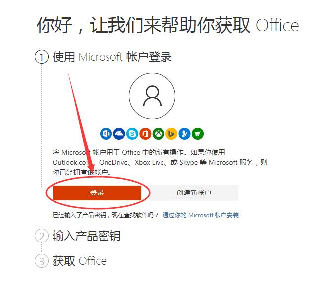 怎么下载Microsoft Office2019?