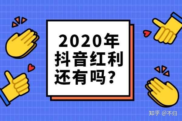 2021年抖音还能做吗?抖音未来发展趋势如何?