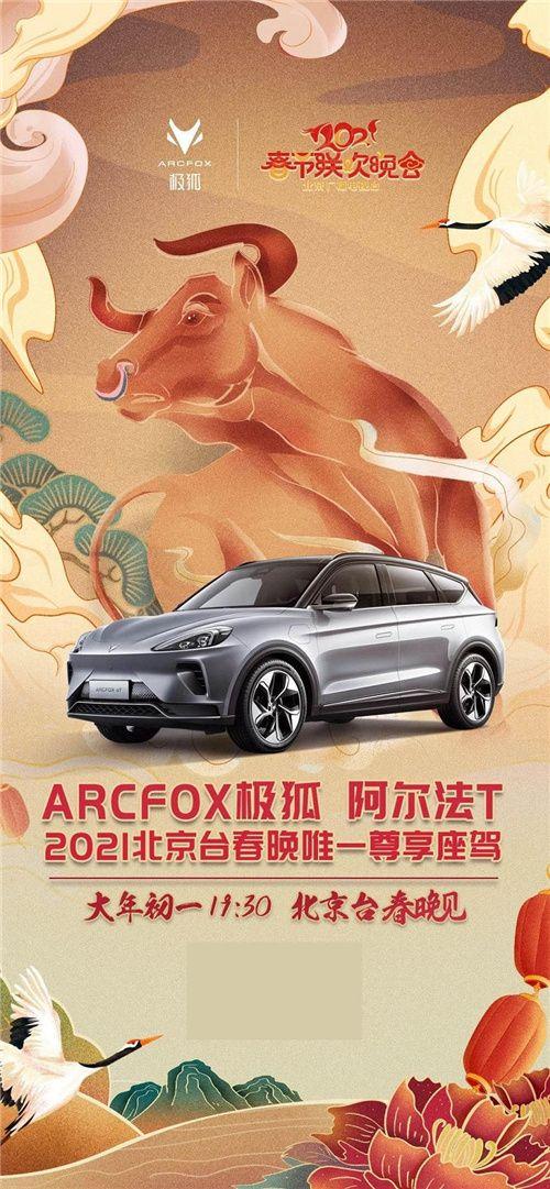 ARCFOX极狐阿尔法T入选新春愿望清单的理由
