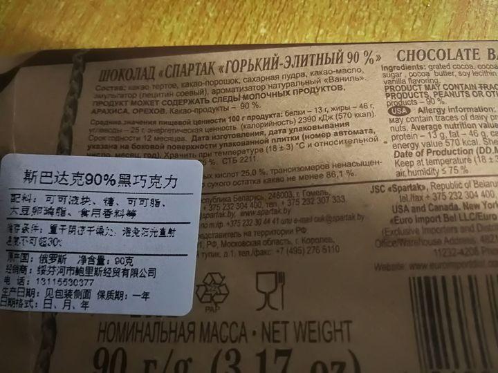 俄罗斯黑巧克力测评巧克力19