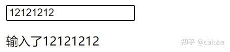 vue-model输入框结果.png