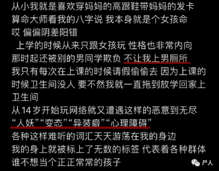 中国变性第一人?进女厕、来姨妈,网红Abbily假变性事件后14