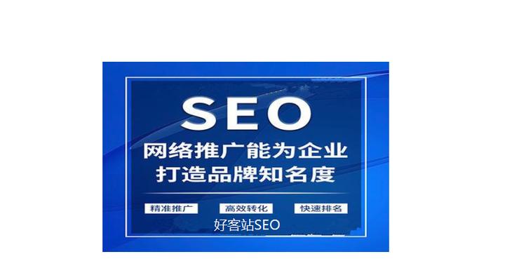 互联网SEO圈子