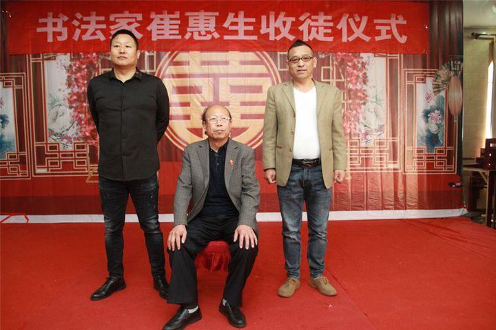 2021年著名书法艺术家崔会生先生喜收两名爱徒王景召、焦晓东
