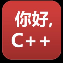 你好,C++