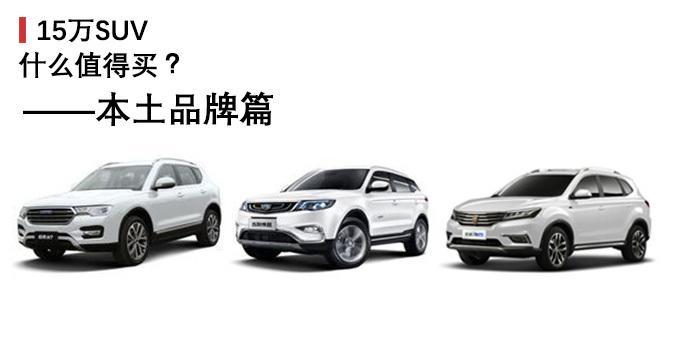 15万元SUV,什么值得买?——本土篇