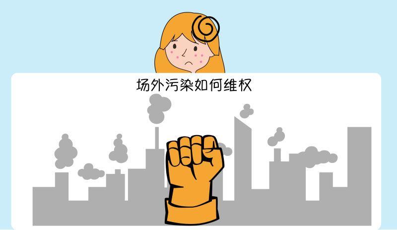 环境污染如何维权
