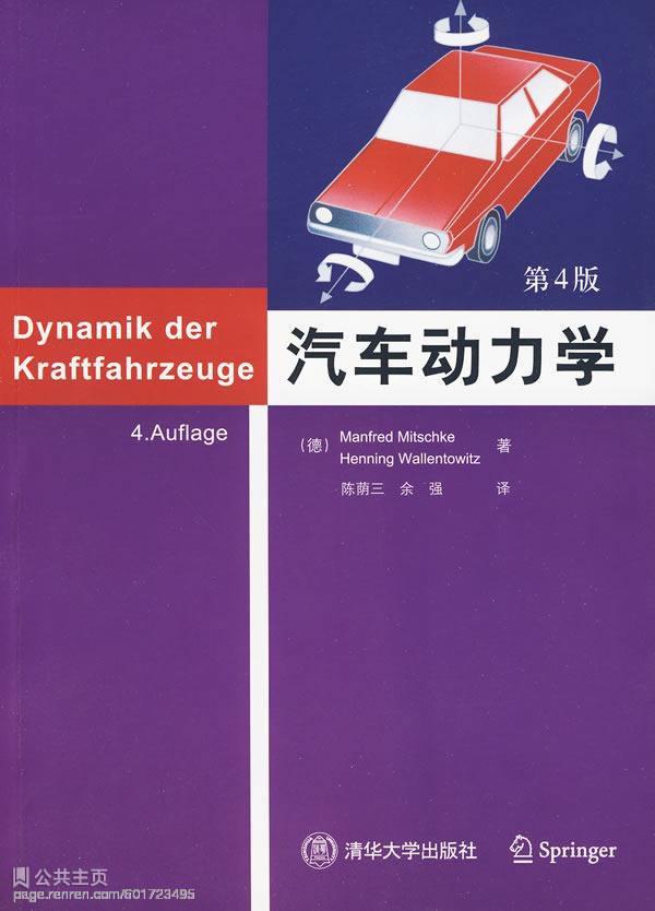 清华大学学习方法_如何学习汽车动力学?需要什么基础? - 知乎
