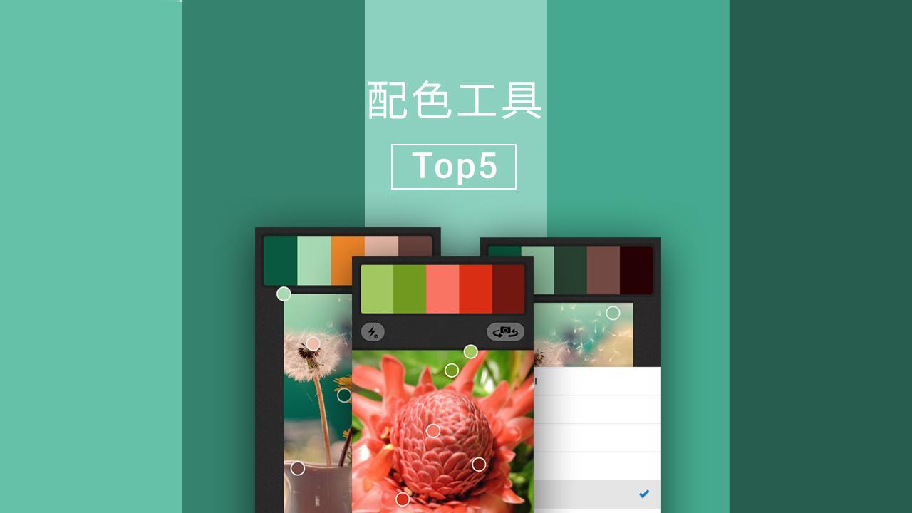 配色工具 - App Top5(i)