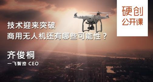 无人机智能控制的前沿技术和产业的应用