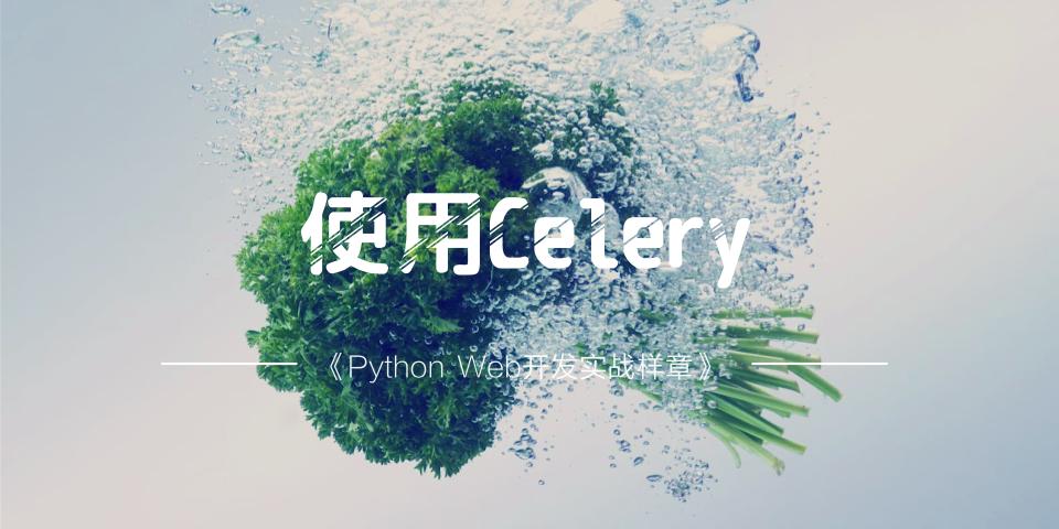 使用Celery