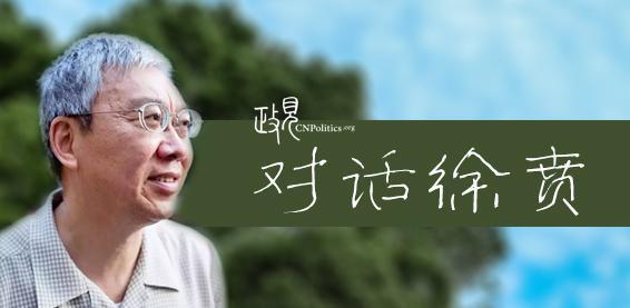 徐贲 : 个人记忆与公共记忆