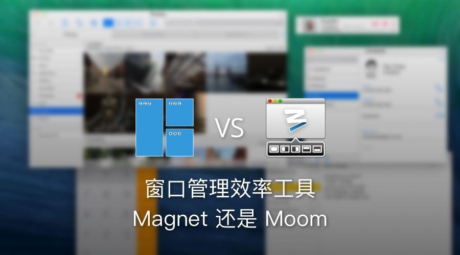 提升 Mac 窗口操作效率 Magnet 还是 Moom ?