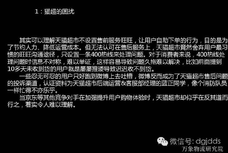 李成东 |投资人都不看好商超时,阿里、京东为何还要拼命一搏