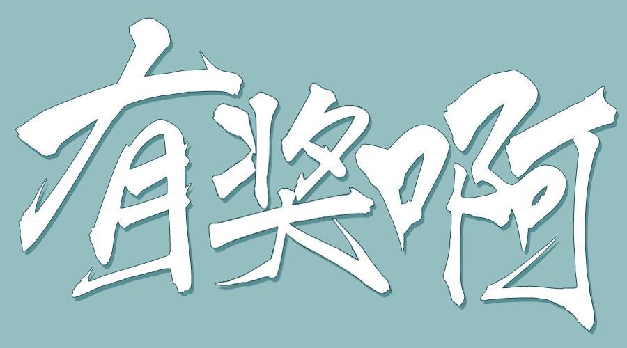 文悦科技新字体公布&征名!