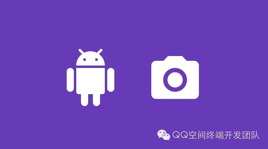 Android相机开发那些坑