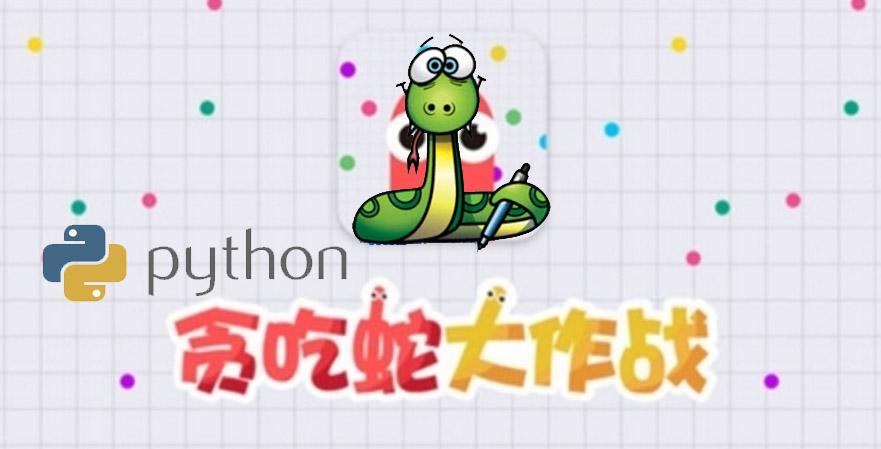 爆款游戏《贪吃蛇大作战》的 Python 实现