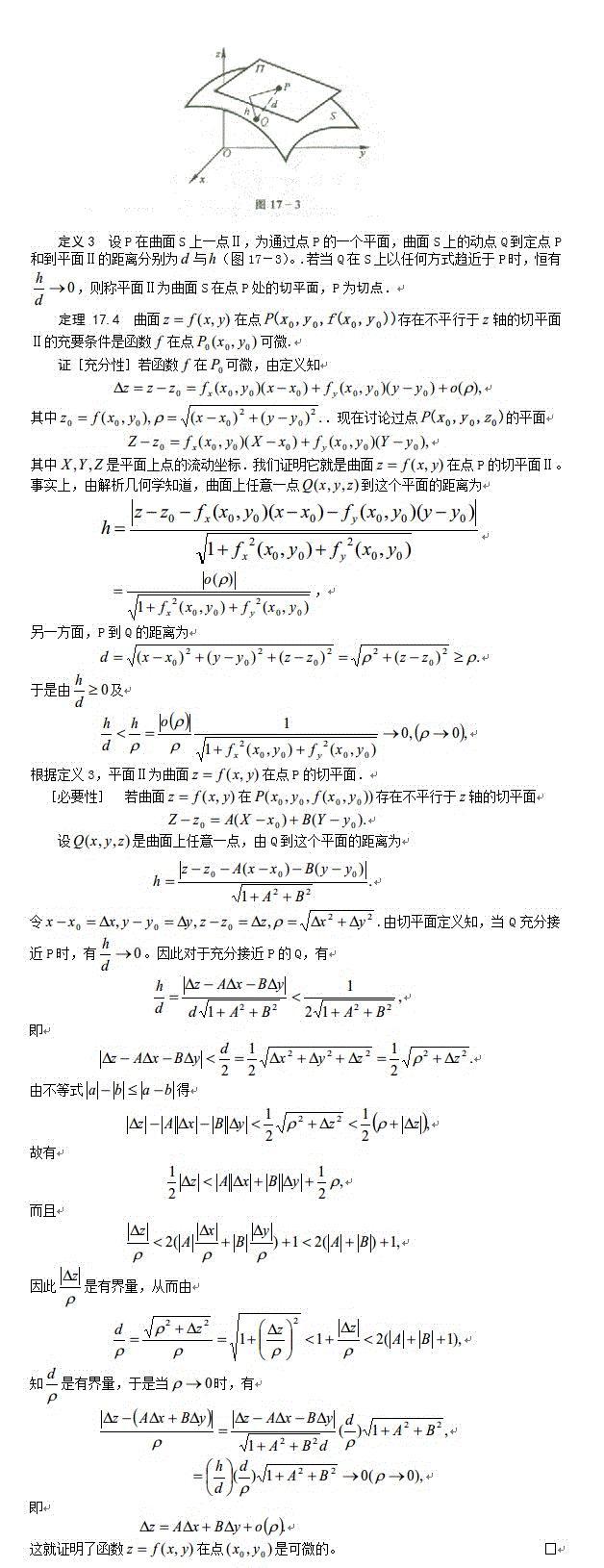怎样证明:二元函数有切平面,则二元函数可微?