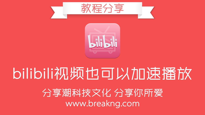 「 BreakNg | 教程」bilibili视频也可以加速播放