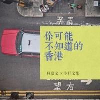 你可能不知道的香港