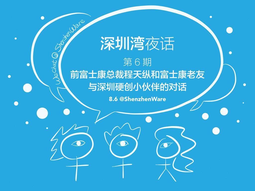 退休的老顽童程天纵与深圳硬创小伙伴的欢乐之夜 -「深圳湾夜话」活动回顾