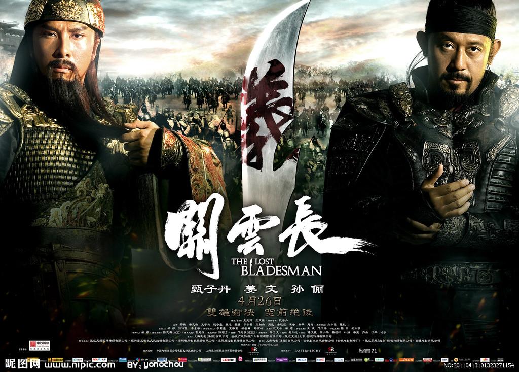 关云长袁东操_为什么没人把三国演义改编成电影? - 知乎