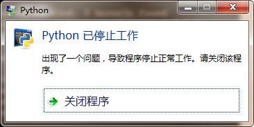 导入tensorflow库 python就停止工作