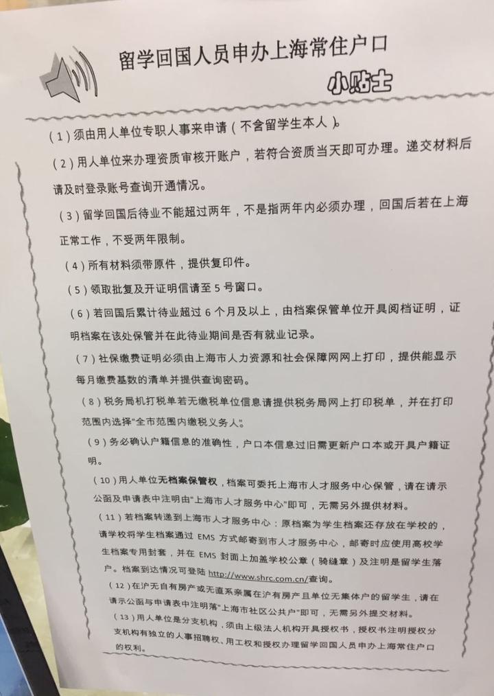 2017年上海留学生落户攻略分享(更新于17/12/25)已顺利落户