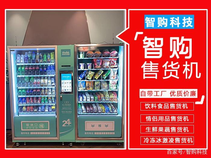 新手运营无人自动售货机入门攻略-智购科技