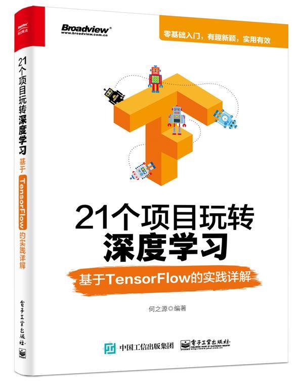 我的新书介绍:一本深度学习 + TensorFlow的实践项目合集