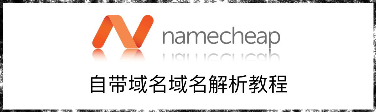 NameCheap域名解析教程 —— BasicDNS