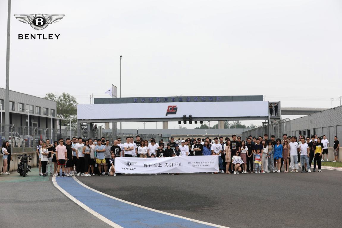宾利北京-五棵松开启试驾会活动宾利全系车型上演极速纵擎