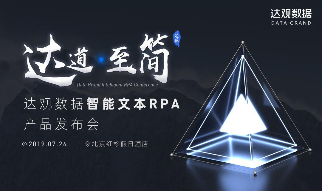 重磅!达观数据智能RPA产品发布会——开启报名