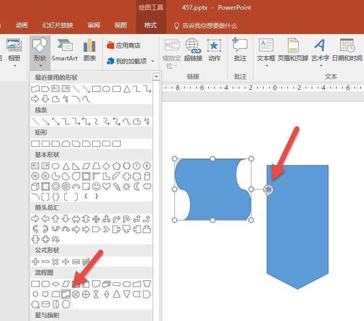 如何用ppt绘制自定义箭头图形
