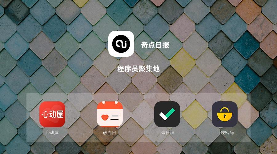 我用3个月的时间做了5款App
