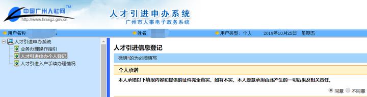 """""""零费用""""入户广州,就是这么简单(附详细方法)"""