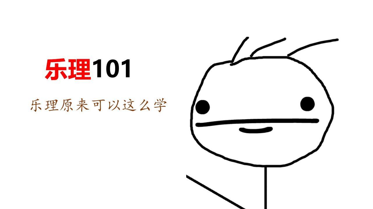 【乐理101】专栏简介与乐理学习Q&A
