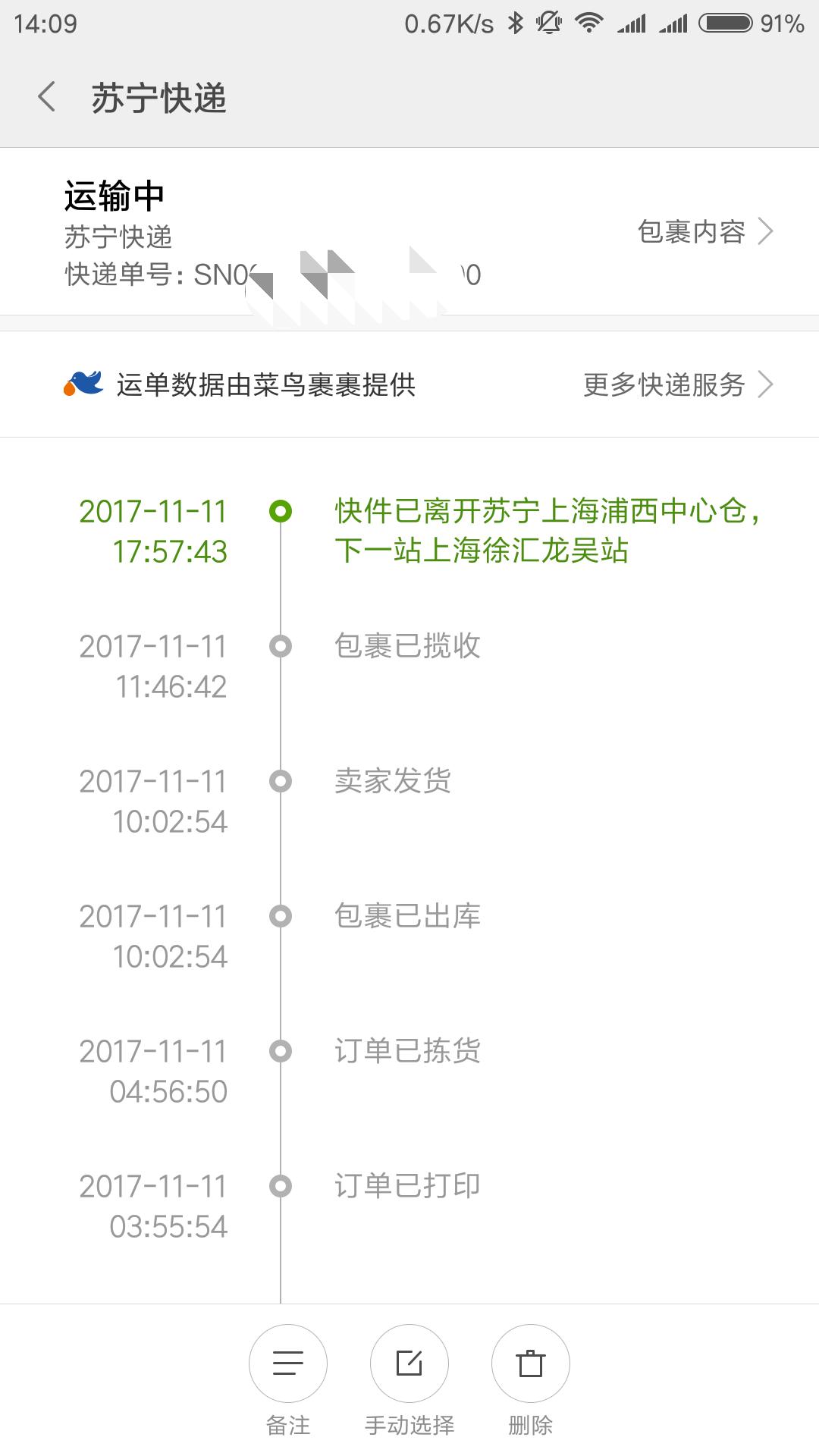 苏宁的快递为啥比京东慢这么多? - 知乎