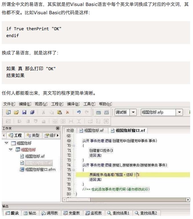 最近一波对中文编程(包括中文命名)的攻势