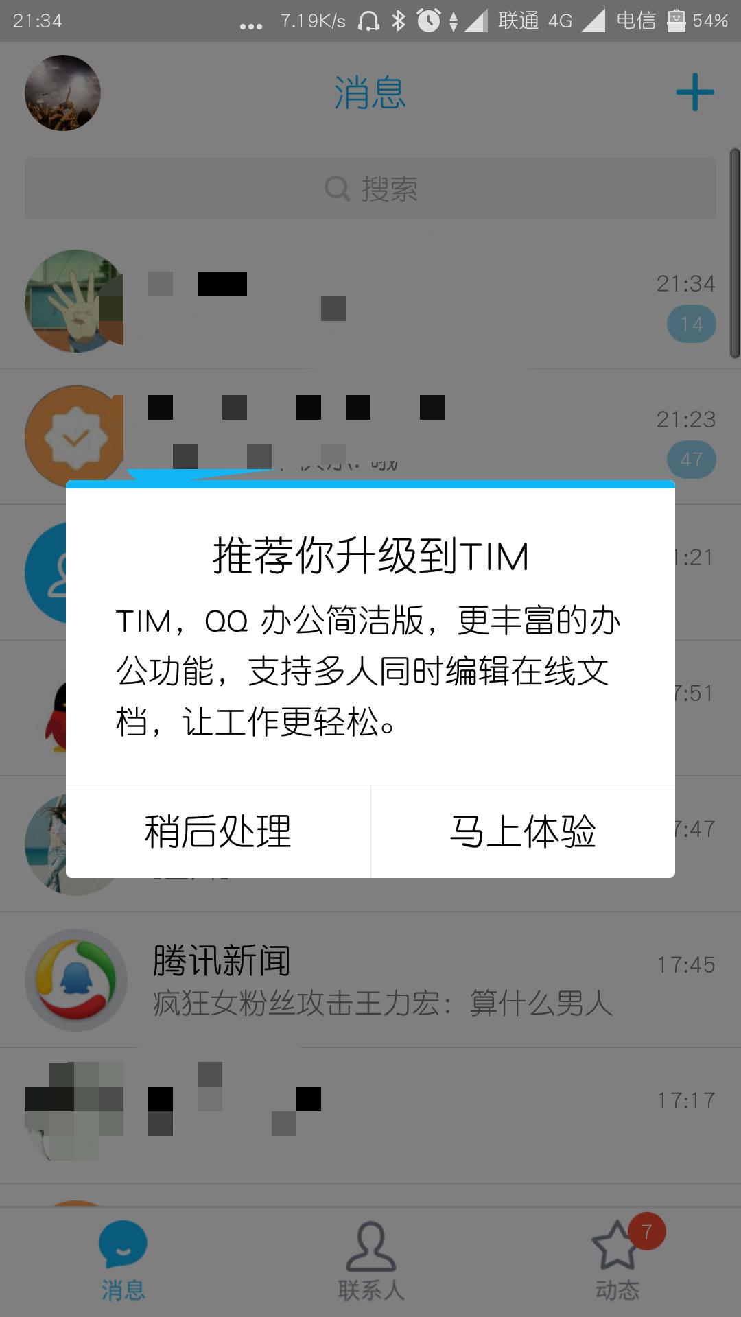 如何看待腾讯QQ手机版开始推荐升级TIM?