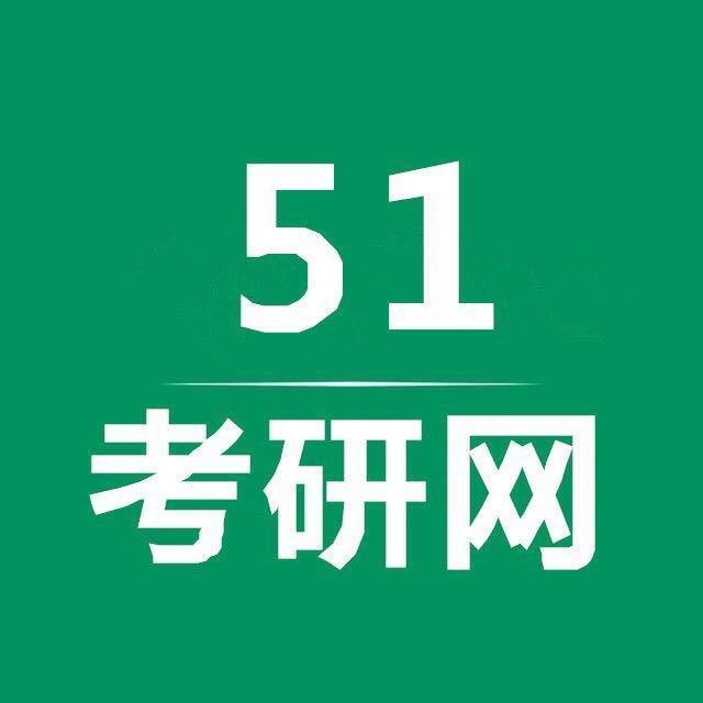51考研网
