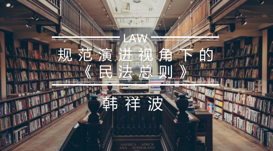 《民法总则》规范演变背后的原因阐释:宣告死亡申请人顺序的取消