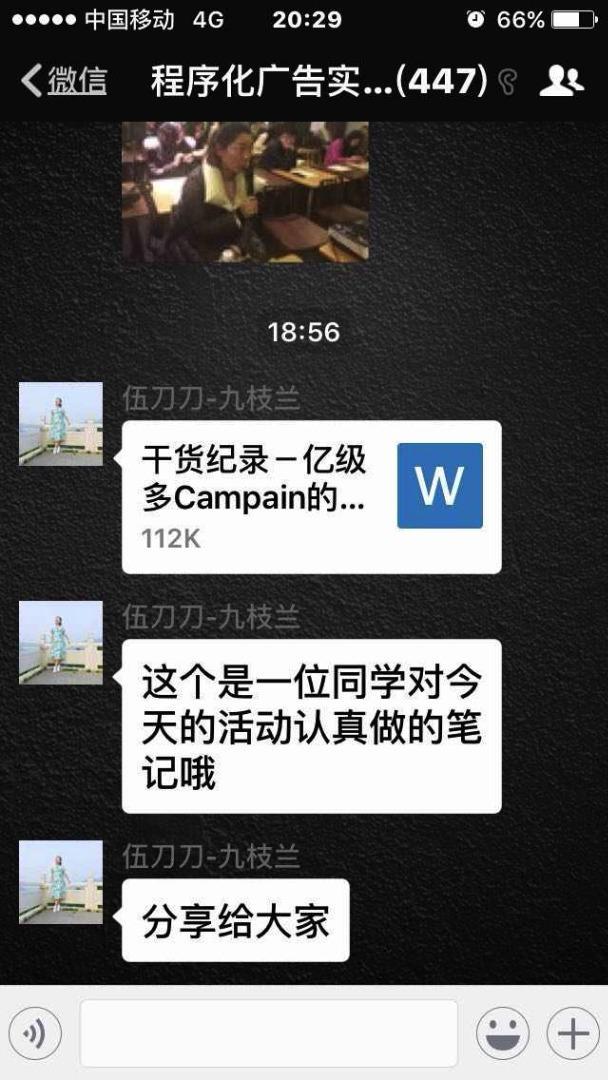 1.7号亿级多CampaignPDB及移动ID讲座【干货摘要】