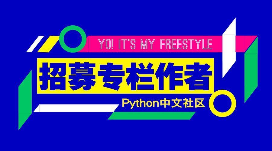 Python中文社区招募2018年专栏作者