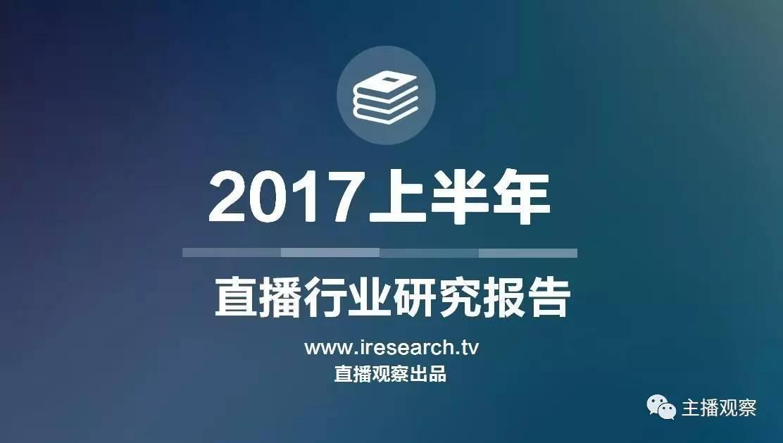 重磅发布丨2017上半年直播行业研究报告!