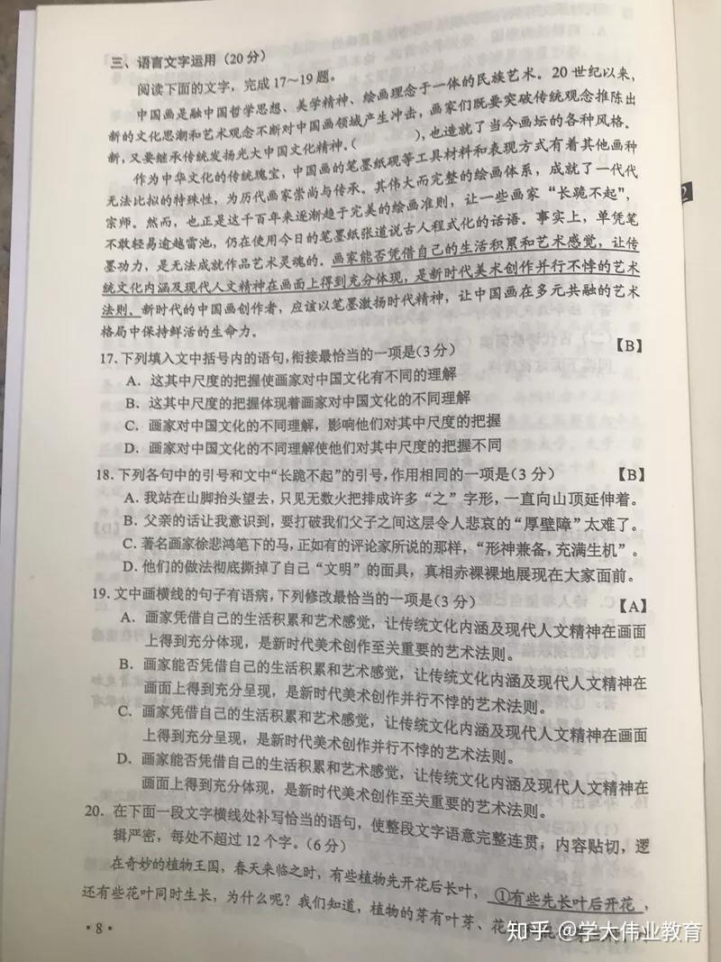 陕西省高考理综卷_2019年高考全国Ⅰ、Ⅱ、Ⅲ卷试题及答案(官方完整版) - 知乎
