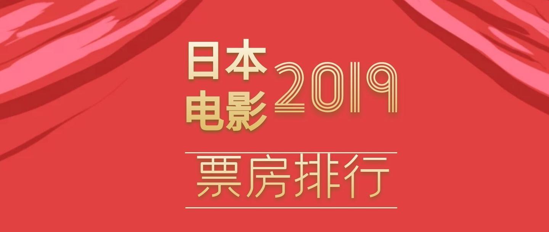 2019年度票房排行榜_媒介360日报 2019暑期档票房近180亿 中国新说唱 2019本