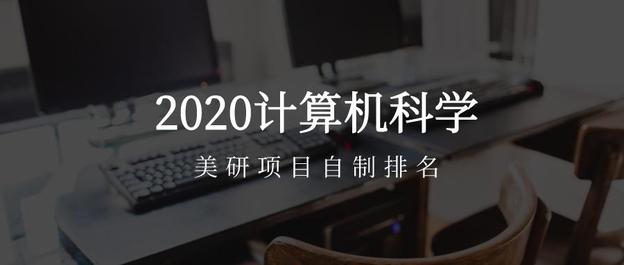 PH独家 | 2020计算机科学CS美研项目自制排名top10