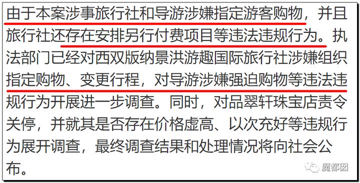 """震怒全网!云南导游骂游客""""你孩子没死就得购物""""引发爆议!14"""