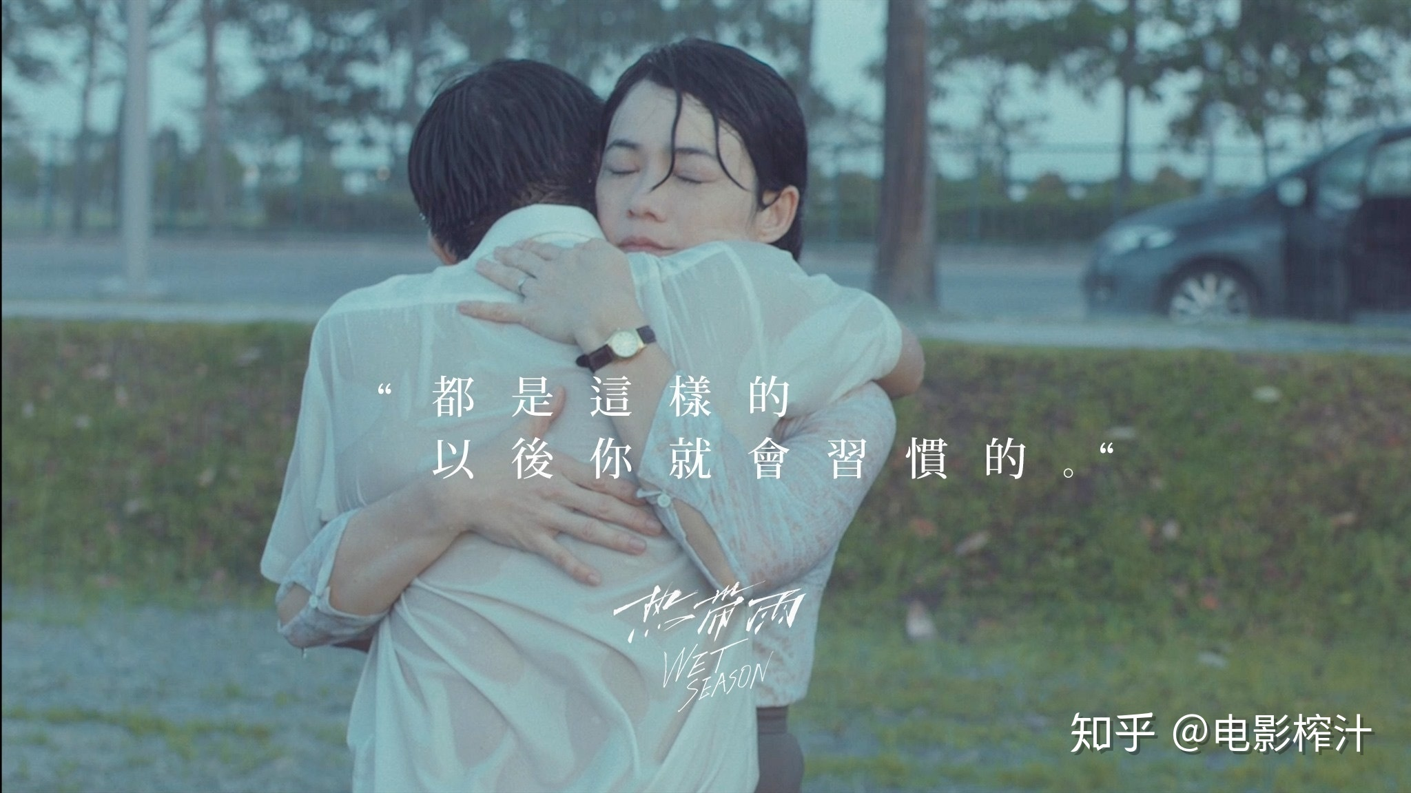 2019台湾金马奖_如何评价电影《热带雨》? - 知乎